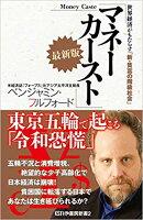 マネーカースト最新版〜世界経済がもたらす「新・貧富の階級社会」〜