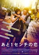 あと1センチの恋【Blu-ray】