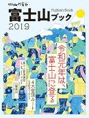 富士山ブック(2019)