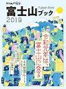 富士山ブック(2019) 令和元年は、富士山に登る 4大登頂ルート&お鉢めぐりガイド (別冊山と溪谷)