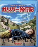 ガリバー旅行記【Blu-ray】