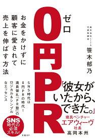 ゼロ円PR [ 笹木郁乃 ]