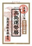 高島運勢暦(平成三十一年)