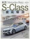 新型メルセデス・ベンツSクラス徹底解剖 フラッグシップの神髄 (モーターファン別冊 プレミアムカー・シリーズ Vol.01)