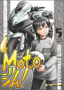 Motoジム!(5) (Motor Magazine Mook) [ ばどみゅーみん ]