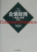 入門企業財務第2版