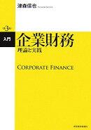 入門企業財務第3版