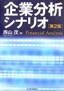 企業分析シナリオ第2版