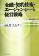 金融・契約技術・エ-ジェンシ-と経営戦略