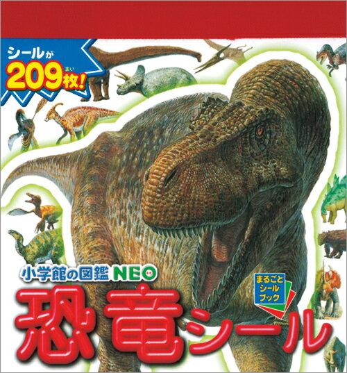 小学館の図鑑NEO恐竜シールまるごとシールブック まるごとシールブック ([バラエティー])