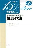 内部障害理学療法学循環・代謝第2版