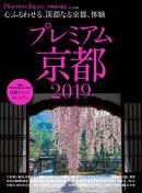 プレミアム京都(2019)