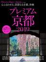 プレミアム京都(2019) 心ふるわせる、深淵なる京都、体験 (エイムック Discover Japan_TRAVEL)