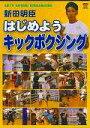 DVD>新田明臣:はじめようキックボクシング (<DVD>) [ 新田明臣 ]