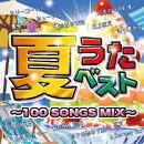 夏うたベスト 〜100 Songs Mix〜