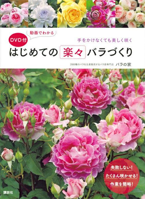 DVD付 動画でわかる はじめての楽々バラづくり 手をかけなくても美しく咲く [ バラの家 ]