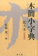 木簡小字典拡大本【新装版】第三版