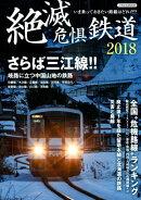 絶滅危惧鉄道(2018)