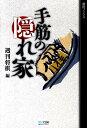 【バーゲン本】手筋の隠れ家 (週将ブックス) [ 週刊将棋 編 ]