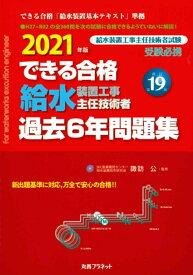 2021年版 できる合格 給水装置工事主任技術者 過去6年問題集 新訂第19版 [ 諏訪 公 ]