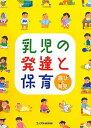 乳児の発達と保育 遊びと育児 [ 『げ・ん・き』編集部 ]