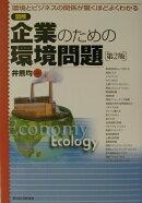 図解企業のための環境問題第2版