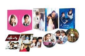 午前0時、キスしに来てよ スペシャル・エディション【Blu-ray】 [ 片寄涼太 ]