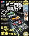 タミヤ公式ガイドブック ミニ四駆超速ガイド2019-2020 (学研ムック) [ ゲットナビ編集部 ]