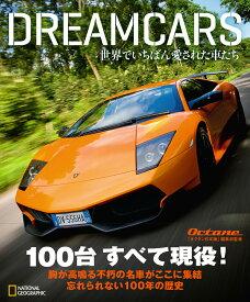 DREAMCARS 世界でいちばん愛された車たち [ evo ]