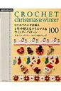 はじめてのかぎ針編み1年中使えるクリスマス&ウィンターパターン100 モチーフ・ドイリー・エジング&ブレード (Asah…