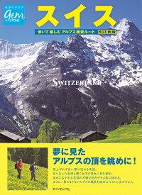 スイス 歩いて楽しむアルプス絶景ルート 改訂新版 (地球の歩き方 GEMSTONE) [ 地球の歩き方編集室 ]