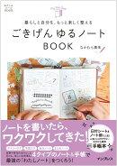 ごきげんゆるノートBOOK