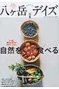 八ケ岳デイズ(vol.9) 森に遊び、高原に暮らすライフスタイルマガジン 自然を食べる。 (Tokyo news mook)