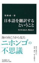 日本語を翻訳するということ