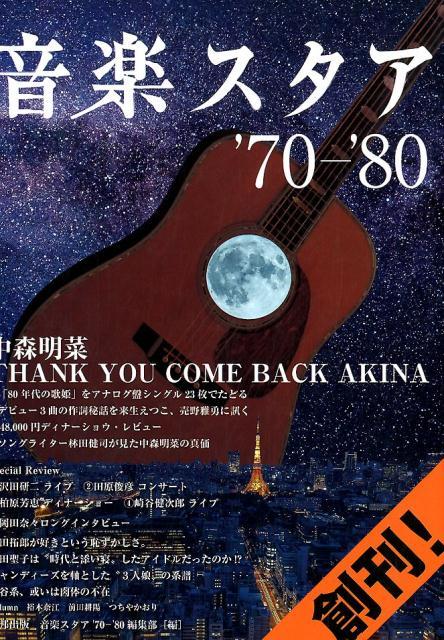 音楽スタア'70-'80(創刊!) [ 音楽スタア'70-'80編集部 ]