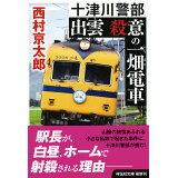 十津川警部出雲殺意の一畑電車 (祥伝社文庫)