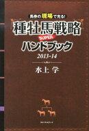 種牡馬戦略SUPERハンドブック(2013-14)