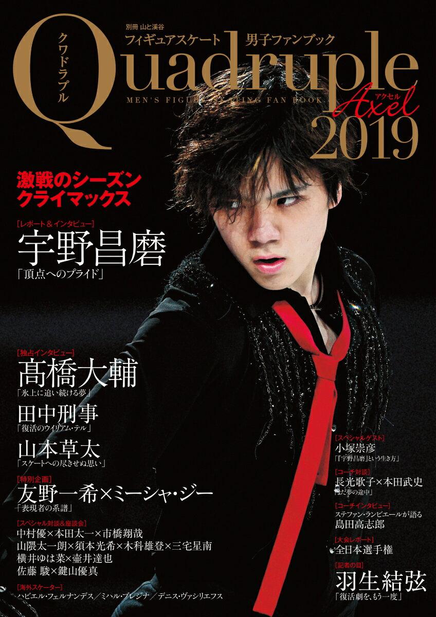 フィギュアスケート男子ファンブックQuadruple Axel(2019) 激闘のシーズンクライマックス (別冊山と溪谷)