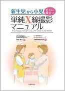 新生児から小児 単純X線撮影マニュアル