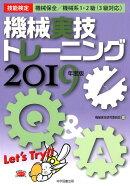 機械実技トレーニング(2019年度版)