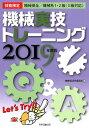 機械実技トレーニング(2019年度版) 技能検定機械保全/機械系1・2級(3級対応) [ 機械保全研究委員会 ]