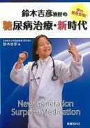 【バーゲン本】鈴木吉彦教授の糖尿病治療・新時代