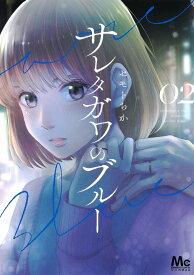 サレタガワのブルー 2 (マーガレットコミックス) [ セモトちか ]