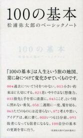 100の基本 松浦弥太郎のベーシックノート [ 松浦弥太郎 ]