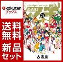 マギ 1-37巻セット【特典:透明ブックカバー巻数分付き】
