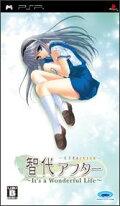 智代アフター 〜It's a Wonderful Life〜CS Edition