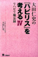 大田仁史の『ハビリス』を考える(4)
