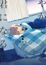 やがて君になる(7) (電撃コミックスNEXT) [ 仲谷 鳰 ]