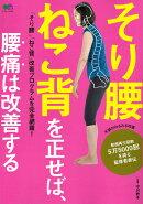 そり腰ねこ背を正せば、腰痛は改善する