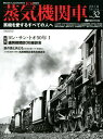蒸気機関車EX(vol.32) 特集:ヨン・サン・トオ50年 1 森岡機関区OB座談会 (イカロスMOOK j train特別編集)